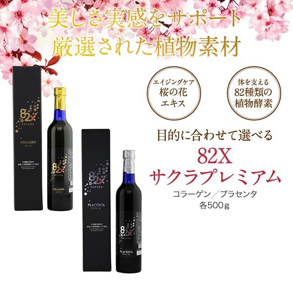 Nước uống Collagen 82x Sakura 120000mg Nhật chính hãng 2
