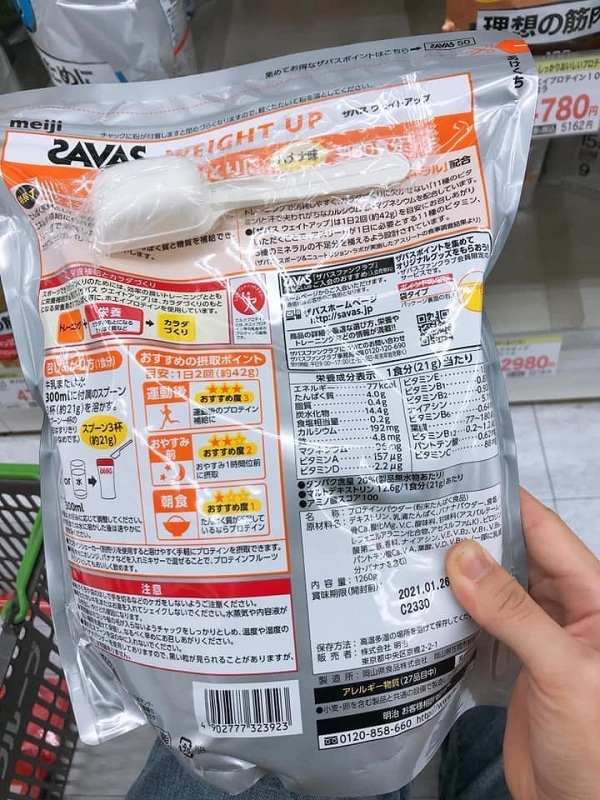 Sữa tăng cân của Nhật cho người lớn Savas Weight Up 3